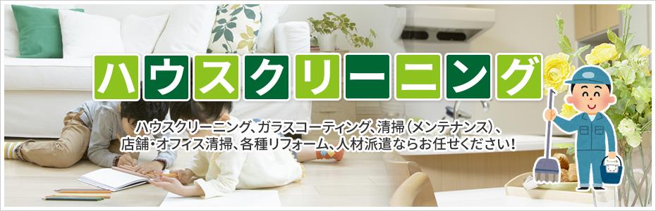 神戸・明石を中心に清掃・メンテナンス・各種リフォームを行う会社です。